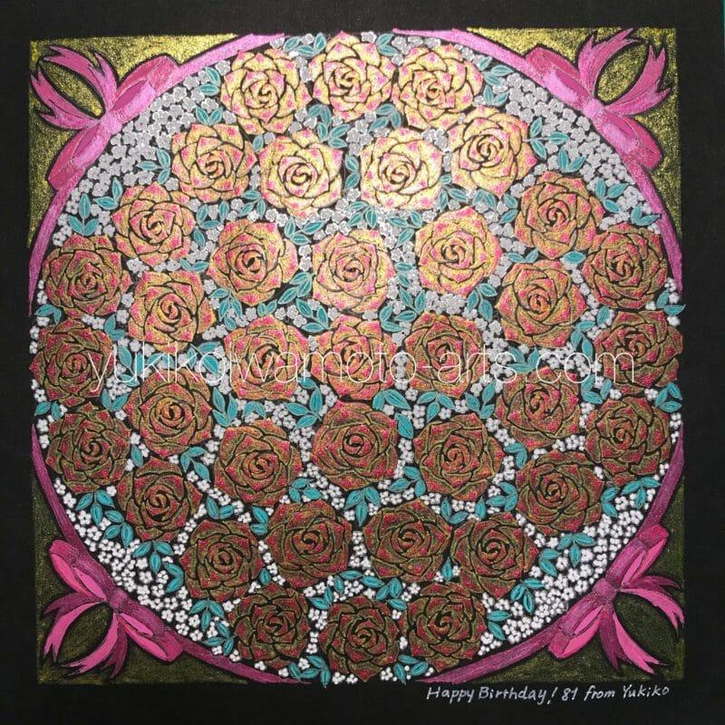曼荼羅アート「母の誕生日に」
