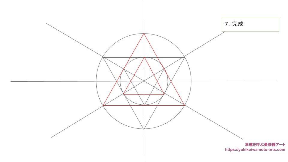 hexagram drawing-5