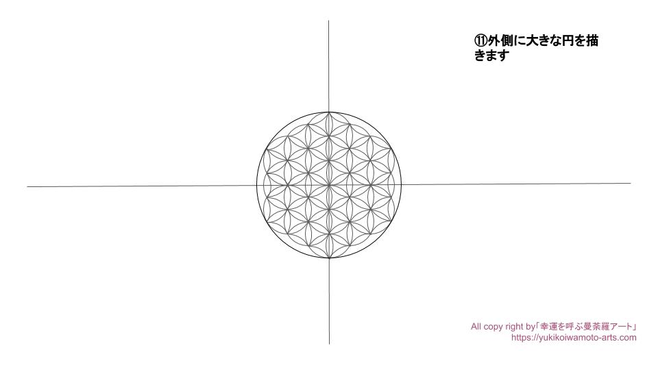 Flower of life -10-drawing process