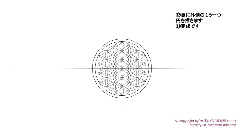 Flower of life -11-drawing process