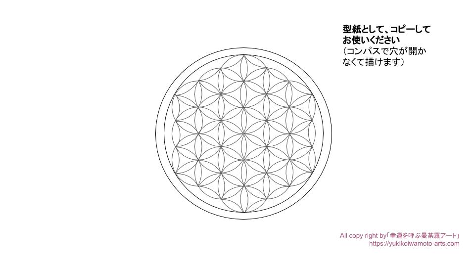 Flower of life -12-completed