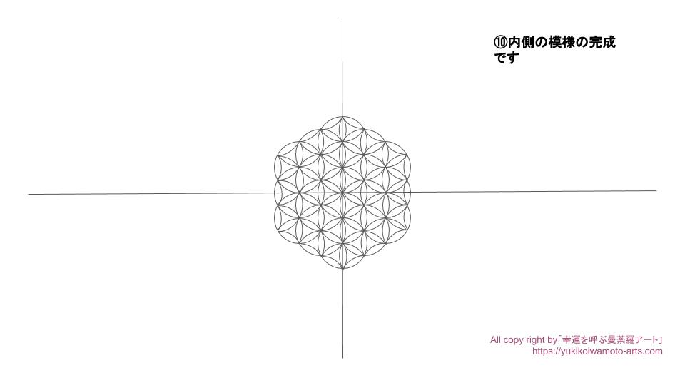 Flower of life -9-drawing process