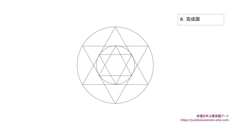 hexagram drawing-6