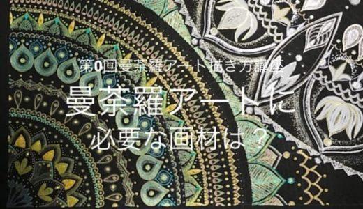 【0円無料】必要な画材 第0回フリーハンド曼荼羅アート描き方通信講座