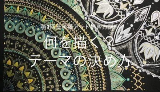 【0円無料】作品テーマの決め方 第1回フリーハンド曼荼羅アート描き方通信講座