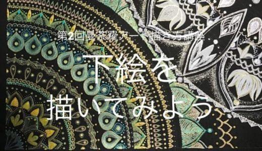 【0円無料】曼荼羅アートの下絵の描き方 第2回フリーハンド曼荼羅アート描き方通信講座