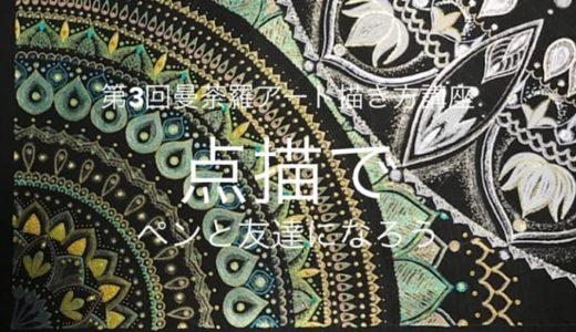 【0円無料】点描の練習方法とペンの種類について 第3回フリーハンド曼荼羅アート描き方通信講座