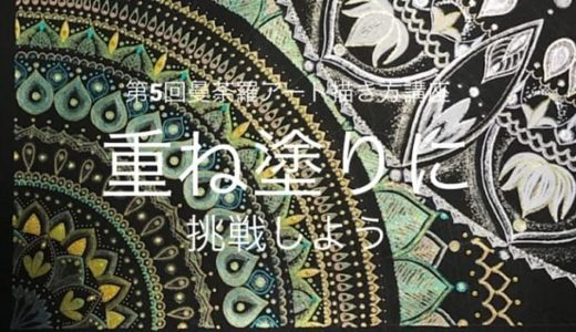 【0円無料】蓮の花曼荼羅アートの重ね塗り(グラデーション)描き方手順 第5回フリーハンド曼荼羅アート描き方通信講座