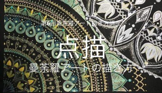【0円無料】点描曼荼羅アートの描き方 第6回フリーハンド曼荼羅アート描き方通信講座