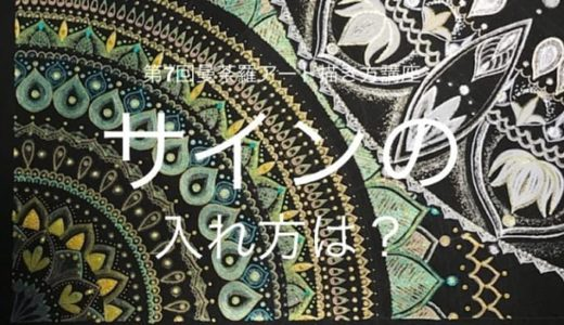 【0円無料】著作権を守る正しいサインの入れ方 第7回フリーハンド曼荼羅アート描き方通信講座