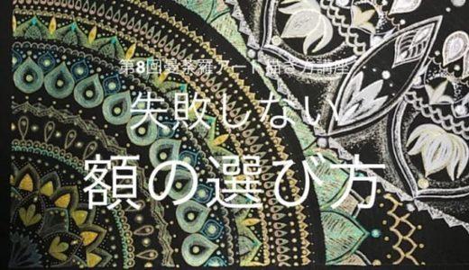 【0円無料】失敗しない額の選び方 第8回フリーハンド曼荼羅アート描き方通信講座