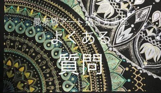 【0円無料】よくある質問 フリーハンド曼荼羅アート描き方通信講座