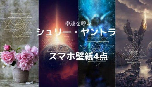 【0円無料】【神聖幾何学】シュリ―・ヤントラとはその意味と効果 スマホ壁紙4点【ダウンロード】