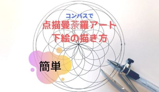 【神聖幾何学】コンパスで簡単に描ける点描曼荼羅アート下絵【ダウンロード】