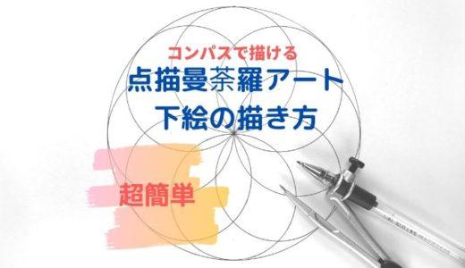 【神聖幾何学】 コンパスで点描曼荼羅アートの下絵の描き方(4)8つの円無限の広がり