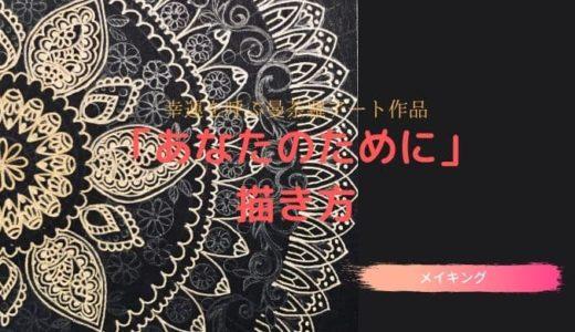 幸運を呼ぶ曼荼羅アート作品「あなたのために」作画工程