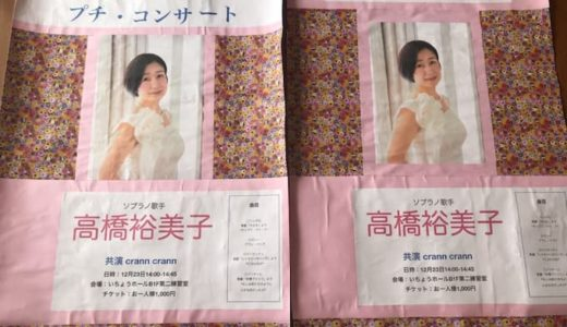 Yumiko-poster-9