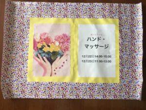hand-massage-poster