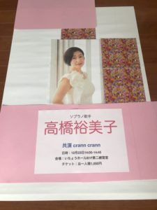 yumiko-poster-1