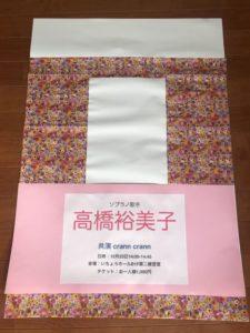 yumiko-poster-2