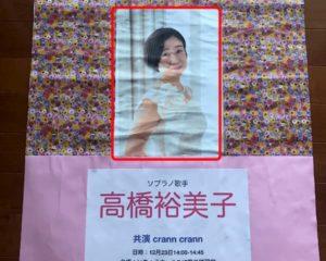 yumiko-poster-3