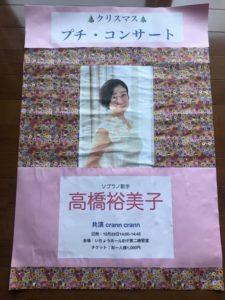 yumiko-poster-4