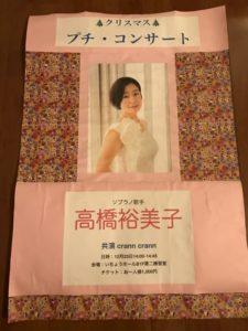 yumiko-poster-6