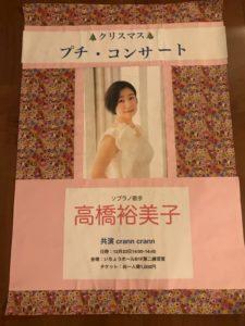 yumiko-poster-7