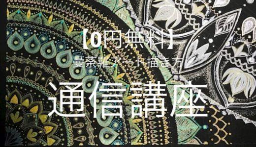 【0円無料】アート経験0初心者でもきれいに描けるフリーハンド曼荼羅アート描き方講座【通信講座】