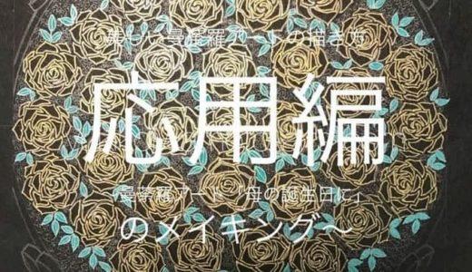 バラの花誕生日曼荼羅アート「母の誕生日に」作画工程