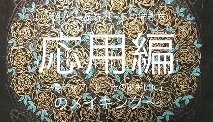 rose-mandala-making-thumbnail