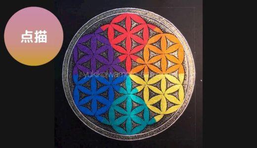 幸運を呼ぶ点描曼荼羅アート虹色「フラワー・オブ・ライフ」の描き方