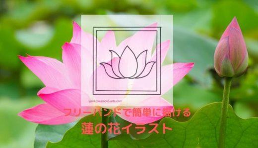 簡単!蓮の花のイラスト フリーハンド曼荼羅アート下絵の描き方