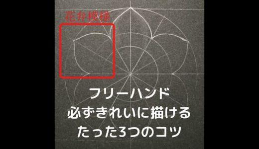 petal-drawing-thumbnail