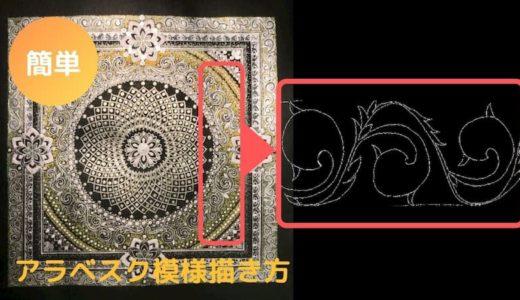 曼荼羅アートに使える簡単な唐草(アラベスク)模様の描き方【ダウンロード】