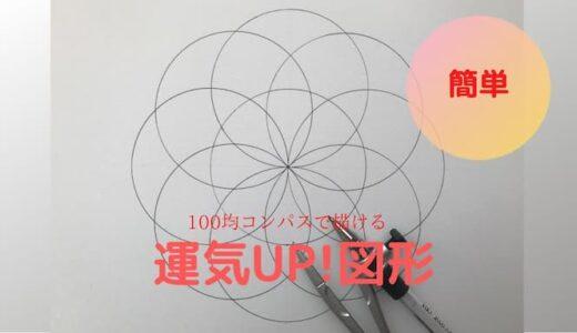 簡単!100均コンパスで描く曼荼羅アート下絵 運気アップの9つの円(5)【神聖幾何学模様】