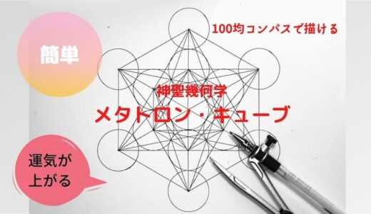 【動画あり】神聖幾何学模様メタトロン・キューブの意味・効果と描き方 コンパスで点描曼荼羅アートの下絵