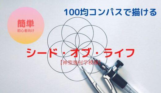 簡単!初心者向け100均コンパスで描く神聖幾何学模様シードオブライフの描き方 曼荼羅アートの下絵