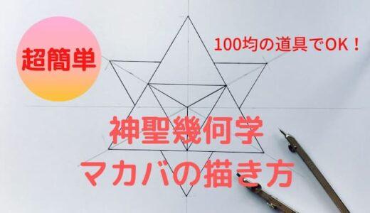 【神聖幾何学】マカバとは その効果、活性化するための瞑想方法と描き方について