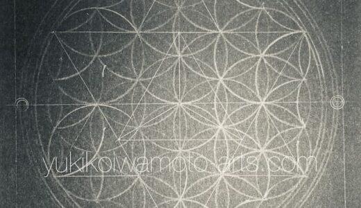 【神聖幾何学】フラワー・オブ・ライフとマカバのコンビネーション点描曼荼羅アートの描き方