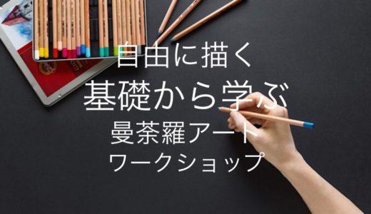 【準備中】初心者でも美しく描ける!楽しい曼荼羅アート・ワークショップ