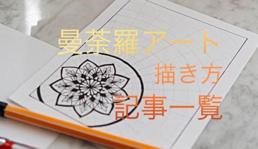 【まとめ】やさしい曼荼羅アートの描き方 記事一覧