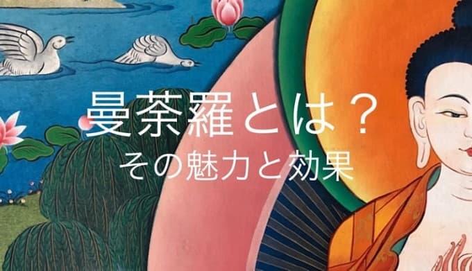 what is mandala art