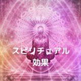 spiritual_effect