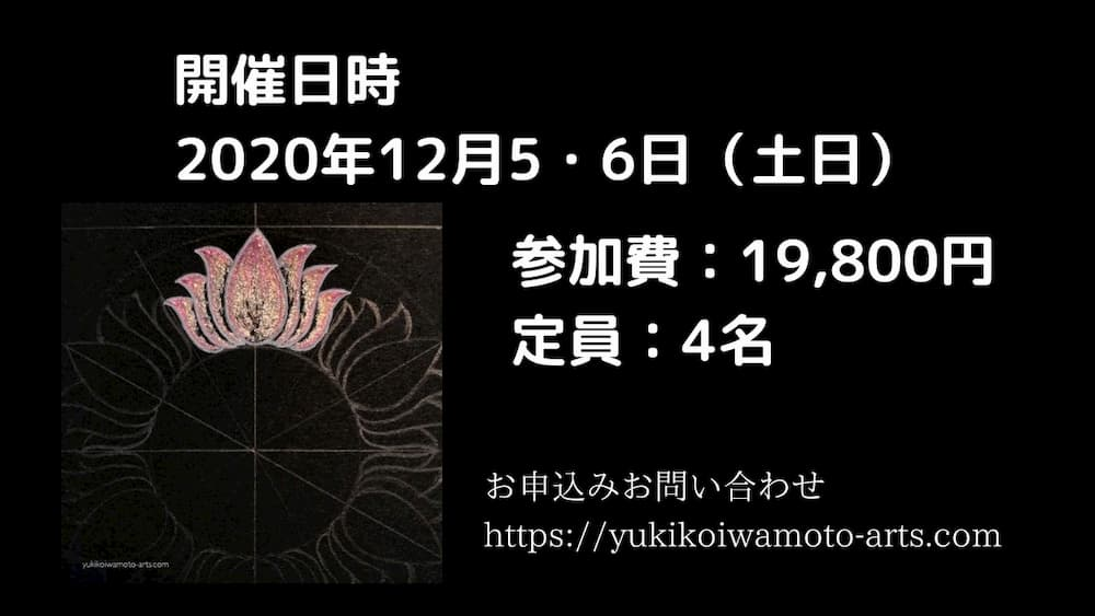 2020Dec5-6