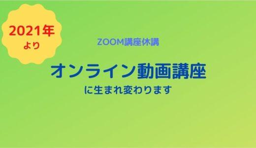 【2021年1月発売予定】ZOOM講座はオンライン動画講座へ生まれ変わります