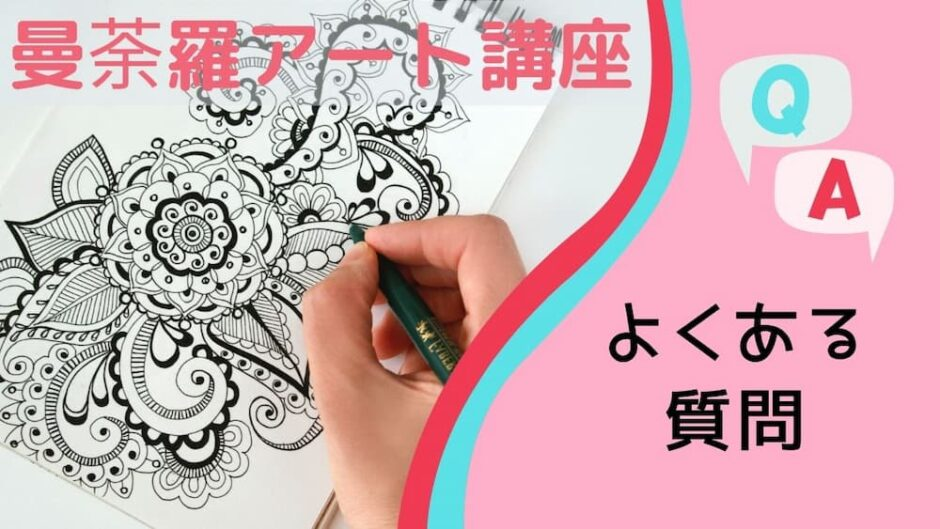 frequent questions and answers about mandala art course